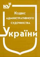 Кодекс адміністративного судочинства України. (з останніми оновленнями)