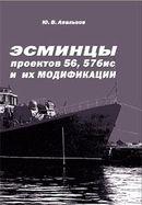 Эсминцы проектов 56, 57 бис и их модификации