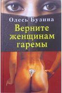 Верните женщинам гаремы. 4-е издание, исправленное и дополненное.