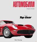Автомобили. Лучшие из лучших. По версии TopGear