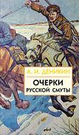 Очерки русской смуты. Том 3 (книги 4 и 5)