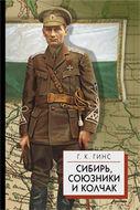 Сибирь, союзники и Колчак. Поворотный момент русской истории. 1918-1920гг