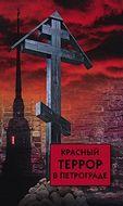 Красный террор в Петрограде.