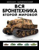 ВСЯ бронетехника Второй Мировой. Окончательная энциклопедия