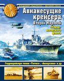 Авианесущие крейсера Второй Мировой. «Глаза» японского флота