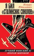 Я бил «сталинских соколов». Лучший финский ас Второй Мировой