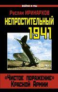 Непростительный 1941. «Чистое поражение» Красной Армии