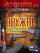 Огнестрельное оружие: иллюстрированный путеводитель