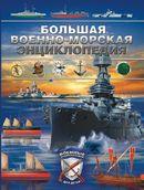 Большая военно-морская энциклопедия.