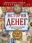 История денег: иллюстрированный путеводитель