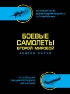 Боевые самолеты Второй Мировой В ЦВЕТЕ – истребители, бомбардировщики, штурмовики. Самая полная энциклопедия