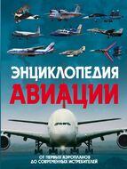 Энциклопедия авиации. 2-е издание