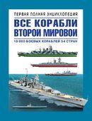 Все корабли Второй Мировой. Первая полная энциклопедия