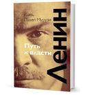 Ленин: путь к власти