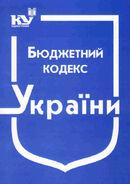 Бюджетний кодекс України (з останніми оновленнями)