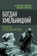 Богдан Хмельницкий. В поисках Переяславской Рады