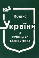 Кодекс України з процедур банкрутства (з останніми оновленнями)