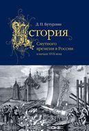 История Смутного времени в России в начале XVII века