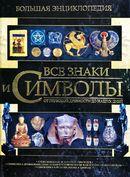 Все знаки и символы. Большая энциклопедия