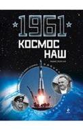 1961. Космос наш