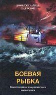 Боевая рыбка. Воспоминания американского подводника