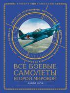 Все боевые самолеты Второй Мировой В ЦВЕТЕ