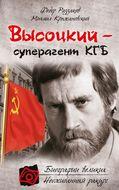 Высоцкий – суперагент КГБ