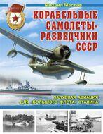 Корабельные самолеты-разведчики СССР. Палубная авиация для «Большого флота» Сталина