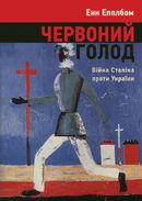 Книга «Червоний голод. Війна Сталіна проти України»