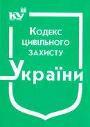 Кодекс цивільного захисту України (з останніми оновленнями)