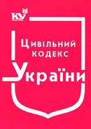 Цивільний кодекс України (з останніми оновленнями)