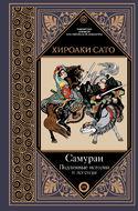 Самураи. Подлинные истории и легенды