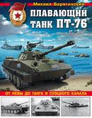 Лучший плавающий танк ПТ-76. От Невы до Ганга и Суэцкого канала