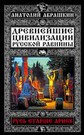 Русь старше ариев. Древнейшие цивилизации Русской равнины