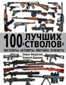 100 лучших «стволов» – пистолеты, автоматы, винтовки, пулеметы