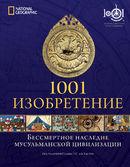 1001 Изобретение: Бессмертное наследие исламской цивилизации