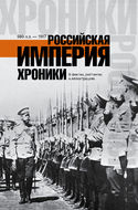 Российская империя. Хроники