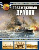 Побежденный дракон. Китайский флот в войне против Японии (1894–1895 гг.)