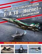 Истребитель-бомбардировщик F/A-18 «Hornet» и его модификации: Ударная сила американских авианосцев