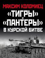 «Тигры» и «Пантеры» в Курской битве
