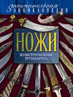 Ножи: иллюстрированный путеводитель