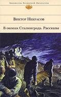 В окопах Сталинграда. Рассказы