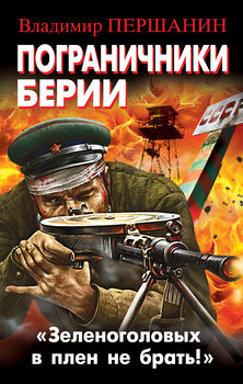 Пограничники Берии. «Зеленоголовых в плен не брать!»