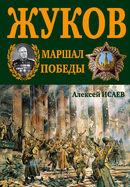 Г.К. Жуков. Маршал Победы. 9-е подарочное издание