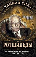Ротшильды – история крупнейших финансовых магнатов