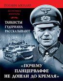 «Почему Панцерваффе не дошли до Кремля». Танкисты Гудериана рассказывают