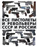 Все пистолеты и револьверы СССР и России. Стрелковая энциклопедия