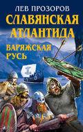 Славянская Атлантида - Варяжская Русь