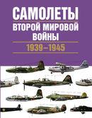 Самолеты Второй мировой войны. 1939-1945