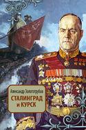 Сталинград и Курск